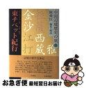 【中古】 中国辺境歴史の旅 3 / E. タイクマン / 白...