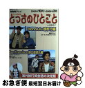 【中古】 ミニ英会話とっさのひとこと 2005年10月〜2006年3 / 日本放送協会 / NHK出版 [ムック]【ネコポス発送】