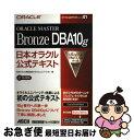 【中古】 ORACLE MASTER Bronze DBA 10g 日本オラクル公式テキスト / 日本オラクル株式会社オラクルユニバーシティ / アスキー [単行本]【ネコポス発送】