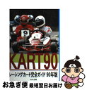 【中古】 レーシングカート完全ガイドブック 90年度版 / AAO出版 / AAO出版 [単行本]【ネコポス発送】