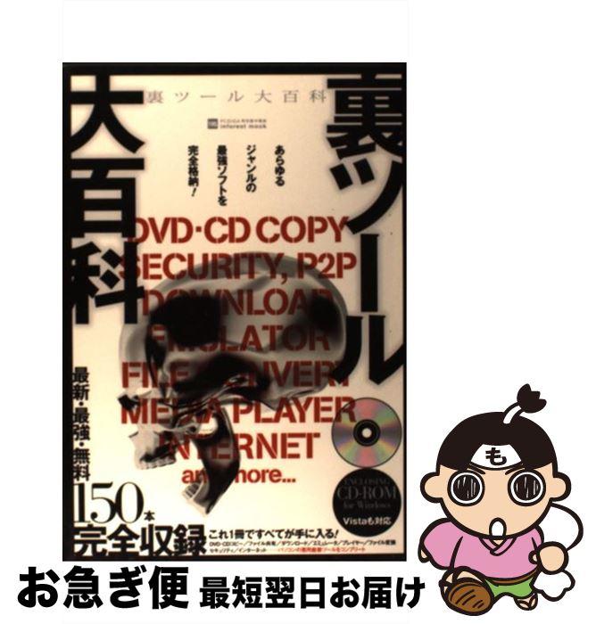 【中古】 裏ツール大百科 悪用厳禁 / インフォ...の商品画像