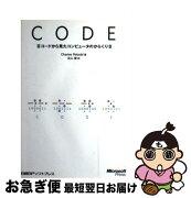 【中古】 Code コードから見たコンピュータのからくり / Charles Petzold / 日経BPソフトプレス [単行本(ソフトカバー)]【ネコポス発送】