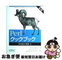 【中古】 Perlクックブック 1(volume 1) 第2版 / トム クリスチャンセン / オライリージャパン [単行本]【ネコポス発送】