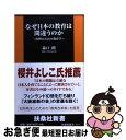 【中古】 なぜ日本の教育は間違うのか 復興のための教育学 / 森口 朗 / 扶桑社 [新書]【ネコポス発送】