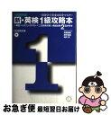 【中古】 CD付新英検1級攻略本 / 真鍋 輝明 / アルク [単行本]【ネコポス発送】