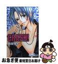 【中古】 CRASH! 7 / 藤原 ゆか / 集英社 [コミック]【ネコポス発送】