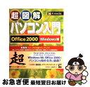 【中古】 超図解パソコン入門 Office 2000 Win / エクスメディア / エクスメディア [単行本]【ネコポス発送】