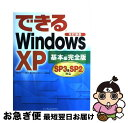 【中古】 できるWindows XP SP3 & SP2対応 完全版 基本編 / 法林岳之 / インプレス 単行本 【ネコポス発送】