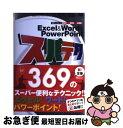 【中古】 Excel & Word & PowerPointスパテク369 対応バージョン2003/2002/2000 / 株式会社ク / [単行本(ソフトカバー)]【ネコポス発送】