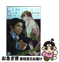 【中古】 リミッター / モンデン アキコ / 芳文社 [コミック]【ネコポス発送】