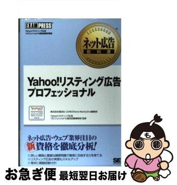 【中古】 Yahoo!リスティング広告プロフェッショナル Yahoo!リスティング広告プロフェッショナル認定 / CAREERzine/MarkeZine 編集部 / [単行本(ソフトカバー)]【ネコポス発送】