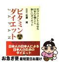 【中古】 ビタミン・ダイエットJapan サプリメントでやせる日本人を強くする新しいダイエッ 実践編 / 佐藤 務 / とりい書房 [単行本]【ネコポス発送】