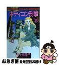 【中古】 ボディコン刑事 14 / 井上 恵美子 / 小学館 [コミック]【ネコポス発送】