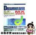 【中古】 DREAMWEAVER MX 2004スーパーリファレンス For Windows & Macintosh / 外間 かおり / ソーテック社 [単行本]【ネコポス..
