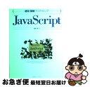 【中古】 JavaScript / 古籏 一浩 / 毎日コミュニケーションズ [単行本]【ネコポス発送】