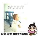【中古】 オーガニックコットンの赤ちゃんウェアと小物 / 雄鷄社 / 雄鷄社 [大型本]【ネコポス発送】