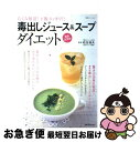 【中古】 毒出しジュース&スープダイエット むくみ解消!下腹...