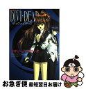 【中古】 DIVI・DEAD(ディヴァイデッド)公式ビジュアルブック / PEAKS / ベストセラーズ [大型本]【ネコポス発送】