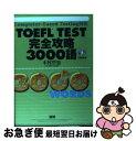 【中古】 TOEFL TEST完全攻略3000語 Computerーbased testing対応 / 木村 哲也 / 語研 [単行本]【ネコポス発送】