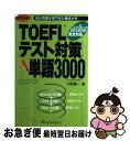 【中古】 TOEFLテスト対策パワフル単語3000 必ず出る! / 内宮 慶一 / SSコミュニケーションズ [単行本]【ネコポス発送】