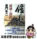 【中古】 信長 破壊と創造 / 童門 冬二 / 日経BP [単行本]【ネコポス発送】