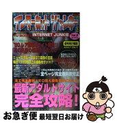 【中古】 INTERNET JUNKIE Vol.2 / 雄出版 / 雄出版 [ムック]【ネコポス発送】