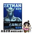 【中古】 ZETMAN 10 / 桂 正和 / 集英社 [コミック]【ネコポス発送】