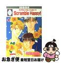 【中古】 Scramble happy! 3 / 相模秋良 / 冬水社 [コミック]【ネコポス発送】
