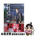 【中古】 オーミ先生の微熱 1 / 河内 遙 / 小学館 [コミック]【ネコポス発送】