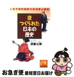【中古】 夜つくられた日本の歴史 人気予備校講師の放