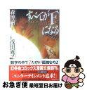 【中古】 すべてがFになる / 森 博嗣 / 幻冬舎コミック...
