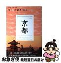 【中古】 京都 / 東京地図出版 / 東京地図出版 [単行本]【ネコポス発送】