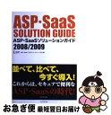【中古】 ASP・SaaSソリューションガイド 2008/2009 / ASP・SaaSインダストリ・コンソーシアム / ダイヤモンド社 [単行本]【ネコポス..