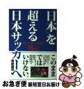 【中古】 「日本」を超える日本サッカーへ アジアカップ2007戦記 / 西部 謙司 / コスミック出
