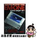 【中古】 Em・oneハイパーナビゲーター Windows Mobile 6搭載「Em・one /