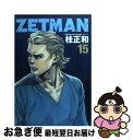 【中古】 ZETMAN 15 / 桂 正和 / 集英社 [コミック]【ネコポス発送】