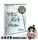 【中古】 100分de名著 NHKテレビテキスト 2011年6月 / 上田 惇生 / NHK出版 [ムック]【ネコポス発送】