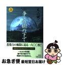 争いの樹の下で 純文学書下ろし特別作品 上巻 / 丸山 健二 / 新潮社