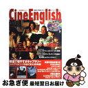 【中古】 Cine English / アルク / アルク [ムック]【ネコポス発送】