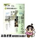 【中古】 歴史は眠らない 2009年4ー5月 / 藻谷 浩介 / NHK出版 [ムック]【ネコポス発送】