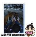 【中古】 にんげんから Mitsuru Matsuoka inner wo / 松岡 充 / 角川書店 単行本 【ネコポス発送】