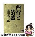 【中古】 西行と清盛 / 嵐山 光三郎 / 学陽書房 [文庫]【ネコポス発送】