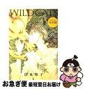 【中古】 WILD CATS完全版 / 清水 玲子 / 白泉社 [コミック]【ネコポス発送】