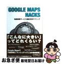 【中古】 GOOGLE MAPS HACKS 地図検索サービス徹底活用テクニック / Rich Gibson / オライリー・ジャパン [単行本(ソフトカバー)]【ネコポス発送】