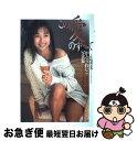 【中古】 この愛のすべて かとうれいこ写真集 / 庄嶋 与志秀 / ワニブックス [大型本]【ネコポス発送】