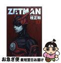 【中古】 ZETMAN 17 / 桂 正和 / 集英社 [コミック]【ネコポス発送】