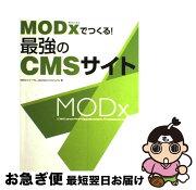 【中古】 MODxでつくる!最強のCMSサイト / MODxフォーラムJapanese Co / ソーテック社 [単行本]【ネコポス発送】