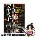 書, 雜誌, 漫畫 - 【中古】 本当に怖いマヤの予言 2012年人類滅亡カウントダウンSPECIAL / / [その他]【ネコポス発送】