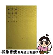 【中古】 東京の日本茶カフェ / かなざわ ゆう / 東京地図出版 [単行本]【ネコポス発送】