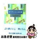 【中古】 キリマンジャロの雪 改版 / ヘミングウェイ / 角川書店 [文庫]【ネコポス発送】